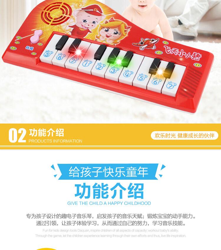 儿童小猪迷你电子琴