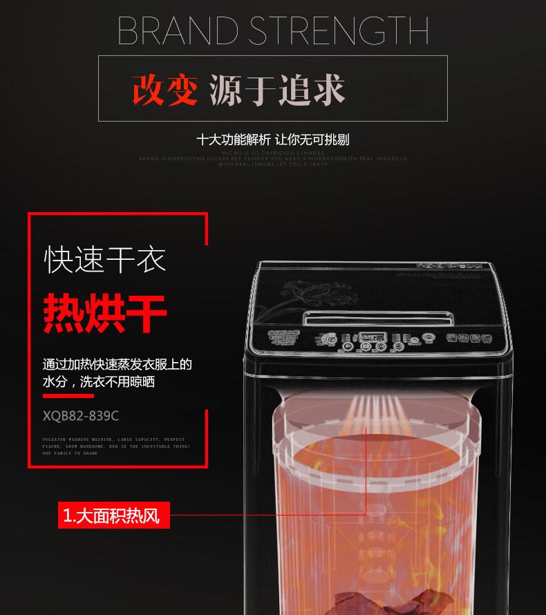 长虹节能洗衣机8.2kg